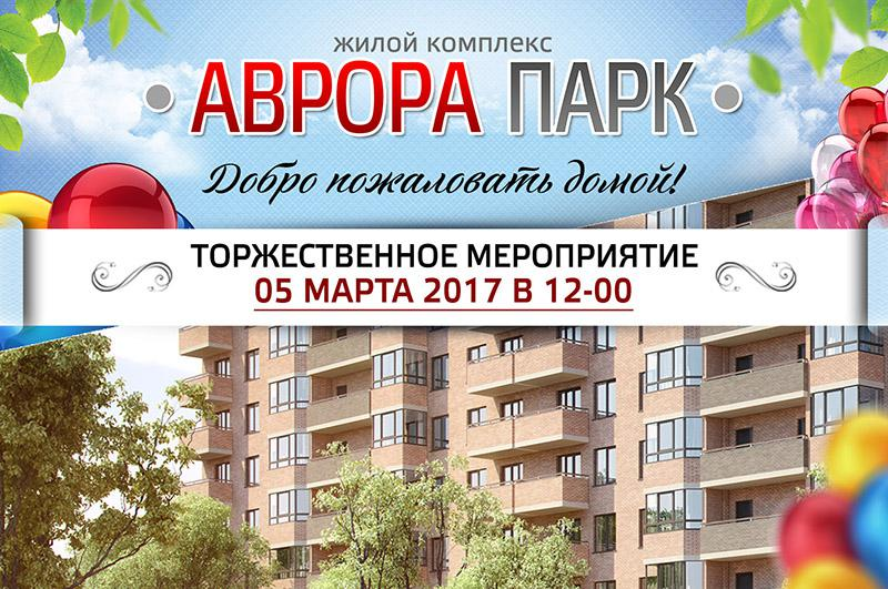 """Торжественное мероприятие в ЖК """"Аврора Парк"""""""