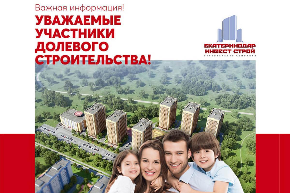 Уведомление об изменении платежных реквизитов ООО «ЕкатеринодарИнвест-Строй»