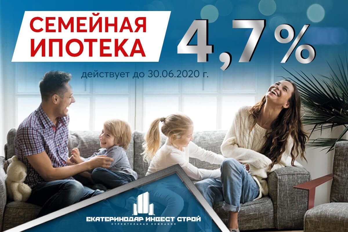 Ставка по семейной ипотеке 4,7% на весь срок от «Сбербанка»!