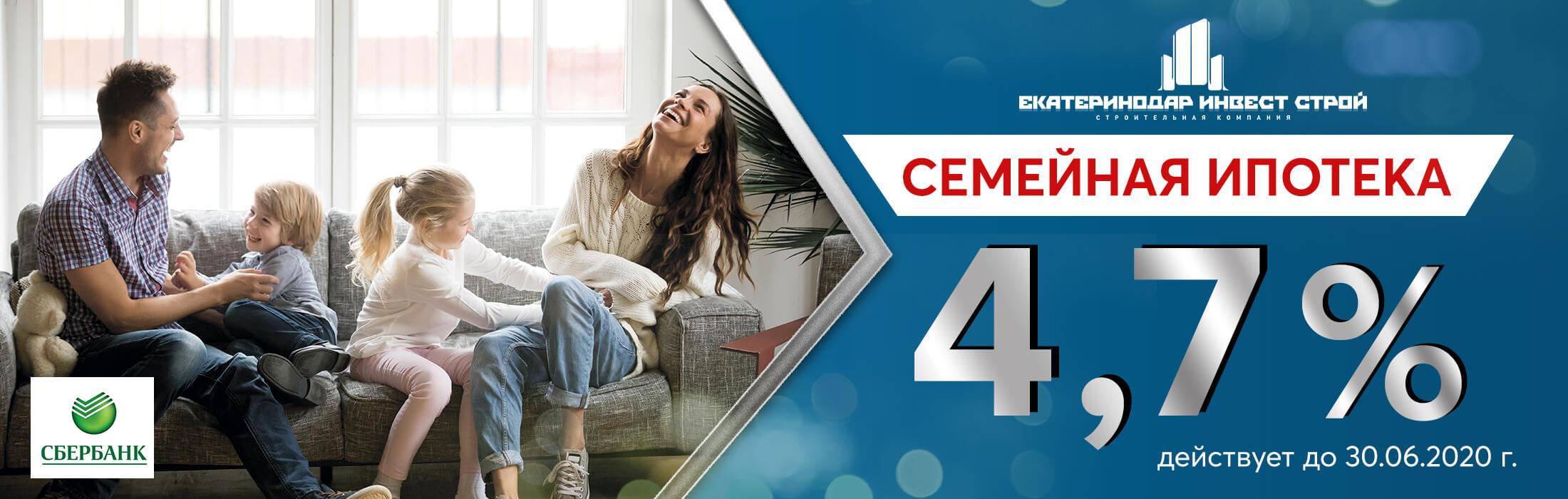 Исполните мечту о новой квартире вместе со строительной компанией «ЕкатеринодарИнвест-Строй» и «Сбербанком»!